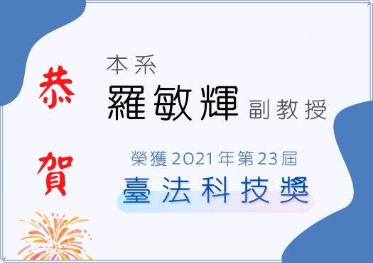 【榮譽】 賀!本系羅敏輝副教授榮獲2021年第23屆臺法科技獎